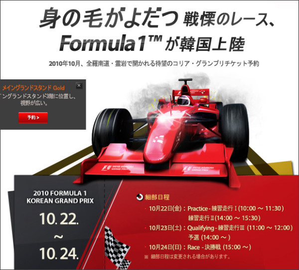 http://ticket.interpark.com/Global/Play/F1/F1.asp