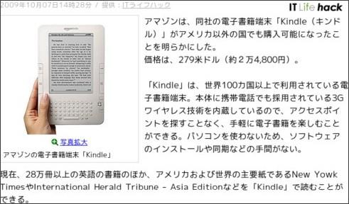 http://news.livedoor.com/article/detail/4383815/