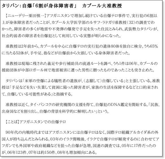 http://mainichi.jp/select/today/news/20081020k0000m030105000c.html