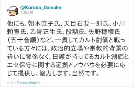 https://twitter.com/#!/Kuroda_Daisuke/status/146500804122132481