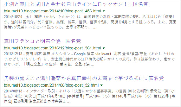https://www.google.co.jp/#q=site:%2F%2Ftokumei10.blogspot.com+%E7%9C%9F%E7%94%B0
