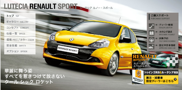 http://www.renault.jp/car_lineup/lutecia_s/index.html