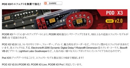 http://jp.line6.com/news/general/951