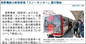 http://www.shinmai.co.jp/news/20110227/KT110226SJI090001000022.htm