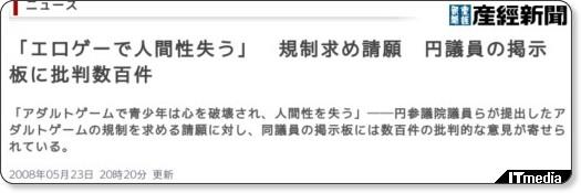 http://www.itmedia.co.jp/news/articles/0805/23/news147.html