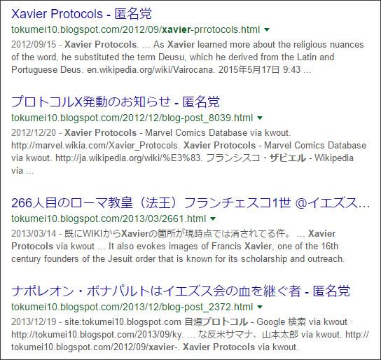 https://www.google.co.jp/#q=site://tokumei10.blogspot.com+Xavier+Protocols