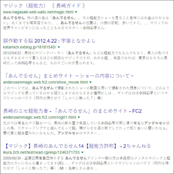 https://www.google.co.jp/#q=%E5%B0%8F%E5%B7%9D%E5%BF%83%E5%B9%B3%E3%80%80%E3%81%82%E3%82%93%E3%81%A7%E3%82%8B%E3%81%9B%E3%82%93