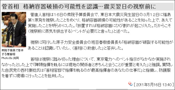 http://www.sponichi.co.jp/society/news/2011/05/16/kiji/K20110516000832340.html