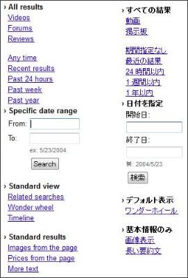 http://kwgu2w.bay.livefilestore.com/y1pk1EJy-PYOPbgqx1W4J9KJTFDIty44oaRTMZASh7Z1tp68WOYXJTRi2bY2It06PbjjD_qZHoSdVPmfh_JOs5gniiOkkKWQr1W/GoogleSearch_Options_DateRange.jpg