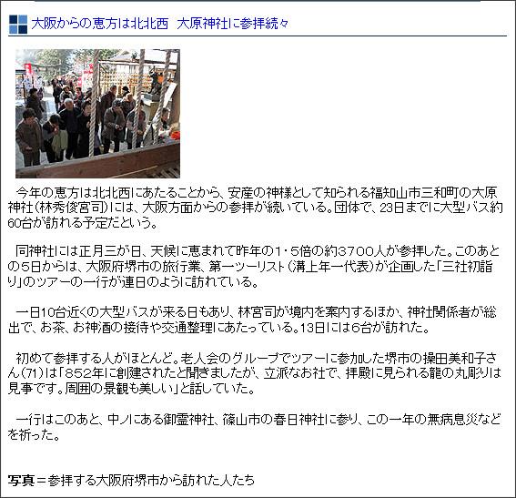 http://www.ryoutan.co.jp/news/2012/01/14/004648.html