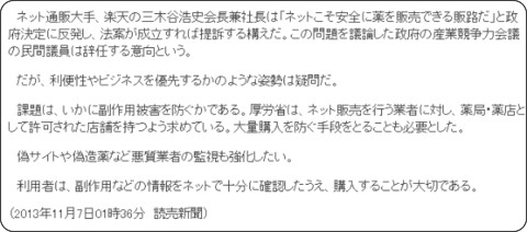 http://www.yomiuri.co.jp/editorial/news/20131106-OYT1T01371.htm