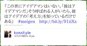 http://twitter.com/kosstyle/status/9293831726
