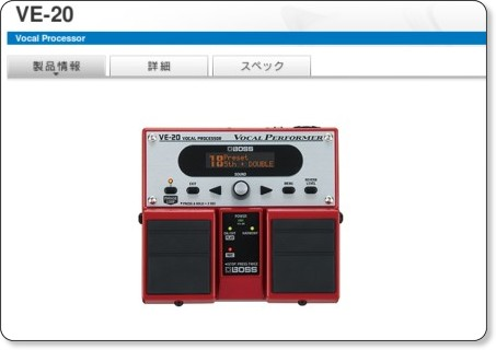 http://www.roland.co.jp/products/jp/VE-20/