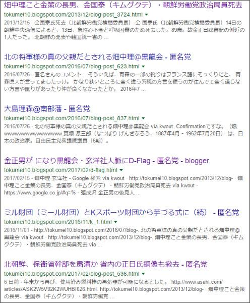 https://www.google.co.jp/#q=site:%2F%2Ftokumei10.blogspot.com+%E7%95%91%E4%B8%AD%E7%90%86&*