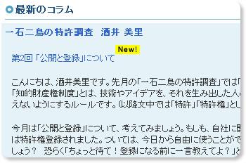 http://office.chizaibu.com/portal/ipcolumn.html