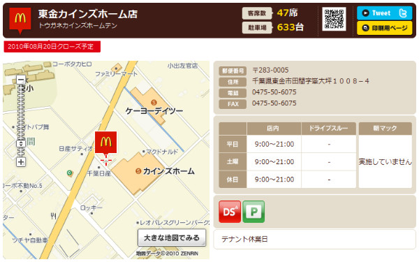 http://www.mcdonalds.co.jp/shop/map/map.php?strcode=12559