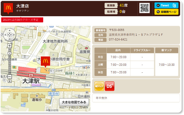 http://www.mcdonalds.co.jp/shop/map/map.php?strcode=25001