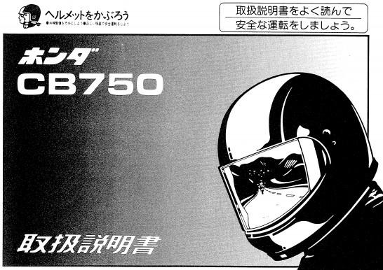 http://www.honda.co.jp/ownersmanual/pdf/motor/cb750/30MW3700_web.pdf?genpo=HondaMotor&model=CB750