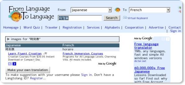 http://www.langtolang.com/?selectFrom=japanese&selectTo=french&txtLang=%E6%99%82%E5%88%BB%E8%A1%A8&submitButton=Search