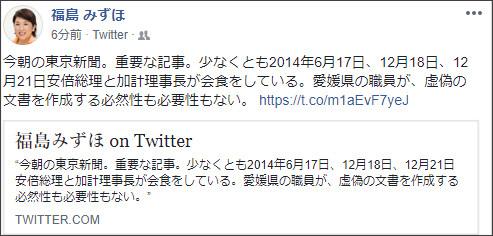 https://www.facebook.com/mizuho.fukushima.35/posts/1134072073400786