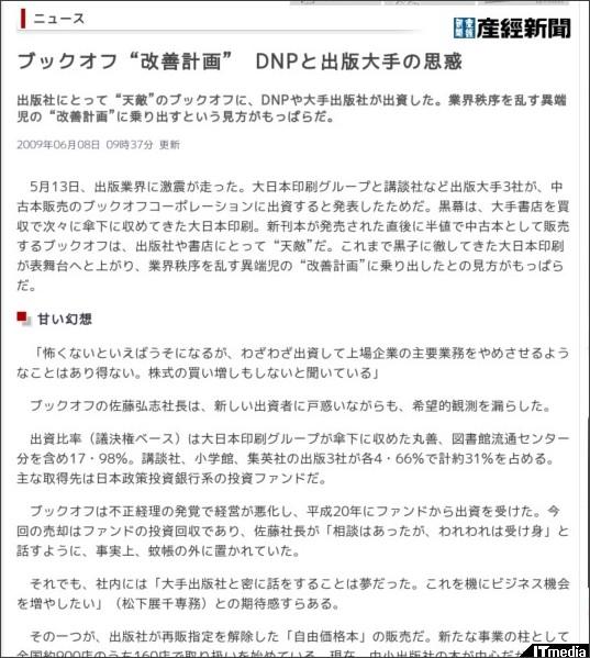 http://www.itmedia.co.jp/news/articles/0906/08/news020.html