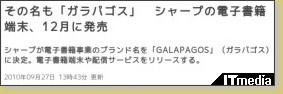 http://www.itmedia.co.jp/news/articles/1009/27/news041.html