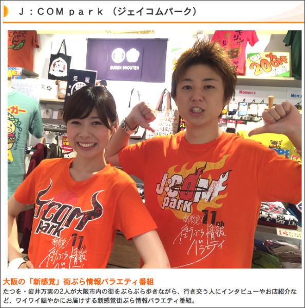 http://www.myjcom.jp/tv/channel/kansai/jpa.html