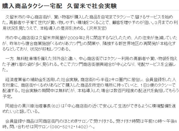 http://www.yomiuri.co.jp/e-japan/fukuoka/news/20110114-OYT8T00001.htm