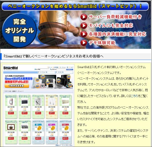 http://www.seasgarden.com/smartbid/?gclid=CMK44_rqv6QCFQczbgod31f2EA