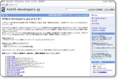 http://groups.google.co.jp/group/html5-developers-jp