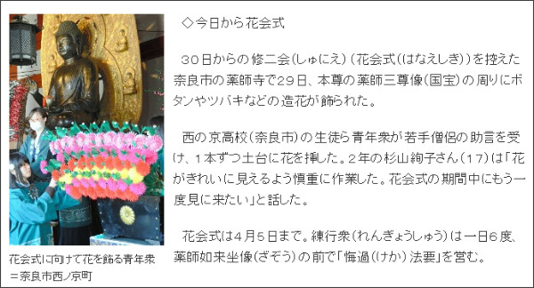 http://mytown.asahi.com/nara/news.php?k_id=30000001203300002