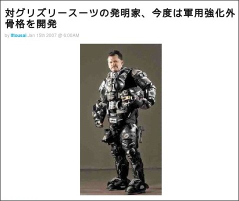 http://japanese.engadget.com/2007/01/15/exoskelton-bettle-armor-from-grizzly-suit-inventor/