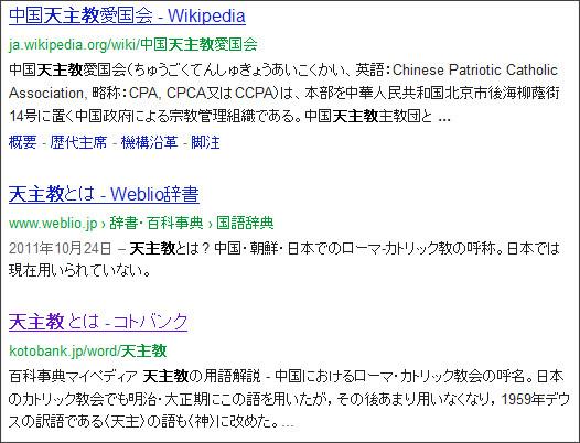 http://www.google.co.jp/search?hl=ja&safe=off&biw=1145&bih=939&q=site%3Atokumei10.blogspot.com+&btnG=%E6%A4%9C%E7%B4%A2&aq=f&aqi=&aql=&oq=#pq=site%3Atokumei10.blogspot.com+&hl=ja&cp=3&gs_id=r&xhr=t&q=%E5%A4%A9%E4%B8%BB%E6%95%99&pf=p&sclient=psy-ab&safe=off&source=hp&pbx=1&oq=%E5%A4%A9%E4%B8%BB%E6%95%99&aq=0&aqi=g4&aql=&gs_sm=&gs_upl=&bav=on.2,or.r_gc.r_pw.,cf.osb&fp=352619057d0e6030&biw=997&bih=599