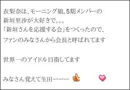 http://ameblo.jp/morningmusume-9ki/entry-11351499147.html