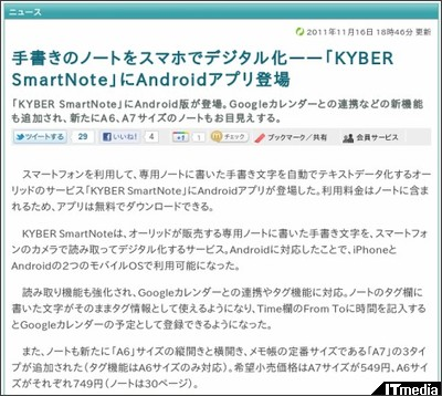 http://www.itmedia.co.jp/promobile/articles/1111/16/news110.html