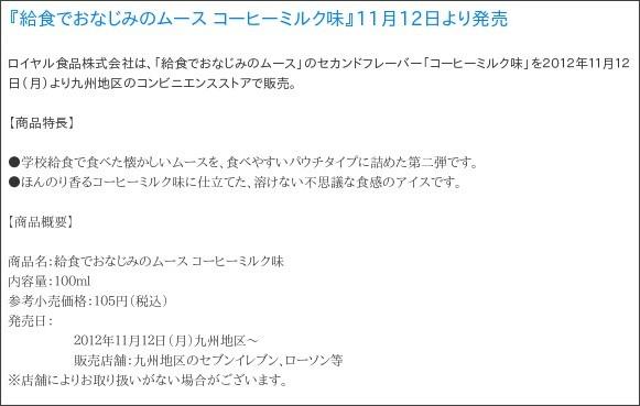 http://www.royalf.co.jp/nowonsale/coffeemousse.html