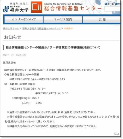 http://www.cii.u-fukui.ac.jp/news/2011/07/post-31.html