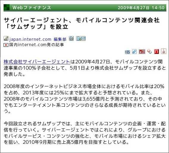 http://japan.internet.com/finanews/20090427/5.html