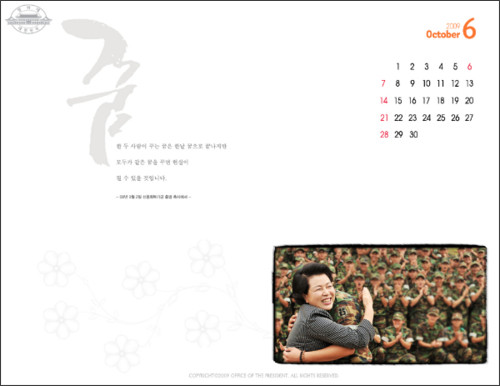 http://www.president.go.kr/kr/images/util/wallpaper/setA6_1024.jpg