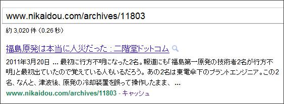 http://www.google.co.jp/#hl=ja&source=hp&biw=1399&bih=795&q=www.nikaidou.com%2Farchives%2F11803+&btnG=Google+%E6%A4%9C%E7%B4%A2&aq=f&aqi=&aql=&oq=www.nikaidou.com%2Farchives%2F11803+&fp=646f7d769afcd301