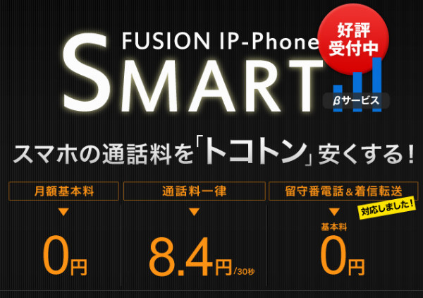 http://www.fusioncom.co.jp/kojin/smart/