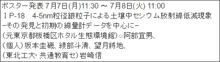 http://amateur-lenr.blogspot.jp/2014/07/radioactivity-decreasing-effect-of-nano.html