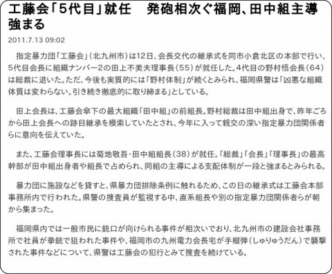 http://sankei.jp.msn.com/affairs/news/110713/crm11071309030003-n1.htm