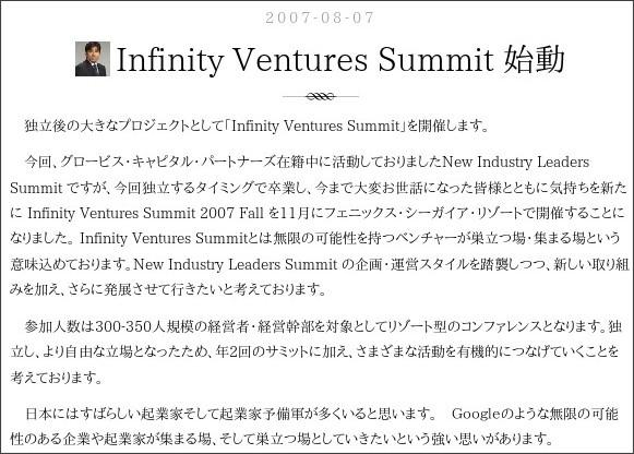 http://venturecapital.typepad.jp/blog/2007/08/infinity_ventur_98f5.html