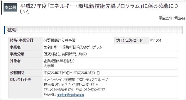 http://www.nedo.go.jp/koubo/CA2_100079.html