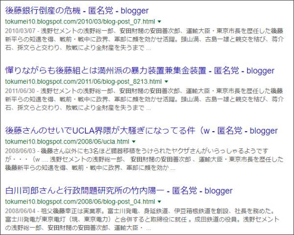 https://www.google.co.jp/search?q=site://tokumei10.blogspot.com+%E5%AE%89%E7%94%B0+%E5%BE%8C%E8%97%A4&spell=1&sa=X&ved=0ahUKEwj_lcaN9r_VAhXGr1QKHT5DDssQvwUIKCgA&biw=1065&bih=835