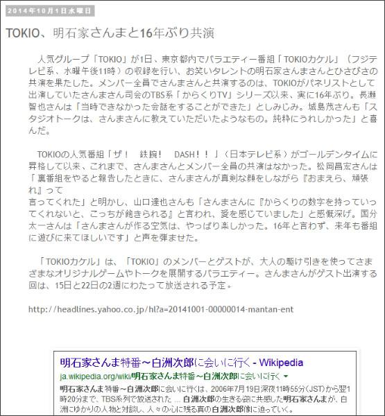 http://tokumei10.blogspot.com/2014/10/tokio16.html