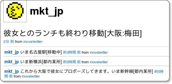 http://twitter.com/mkt_jp