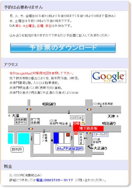 http://kanzaki-clinic.com/flu.html