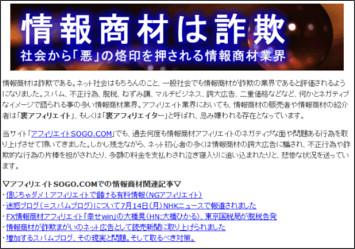 http://www.affiliatesogo.com/kikaku/opinion/sagisyouzai.php